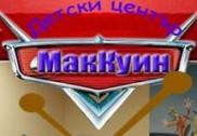 ДЕТСКИ ЦЕНТЪР МАККУИН